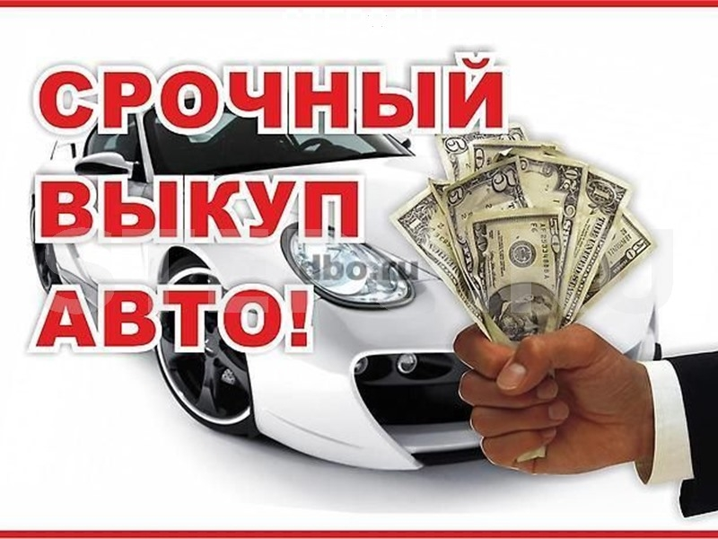 Срочно куплю машину ульяновске