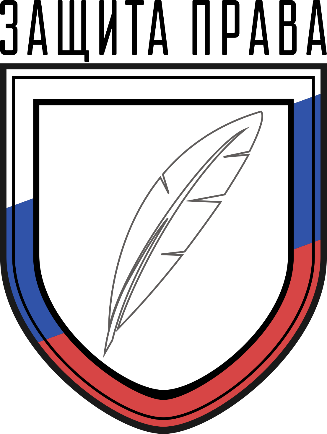 центр правовой защиты населения москва