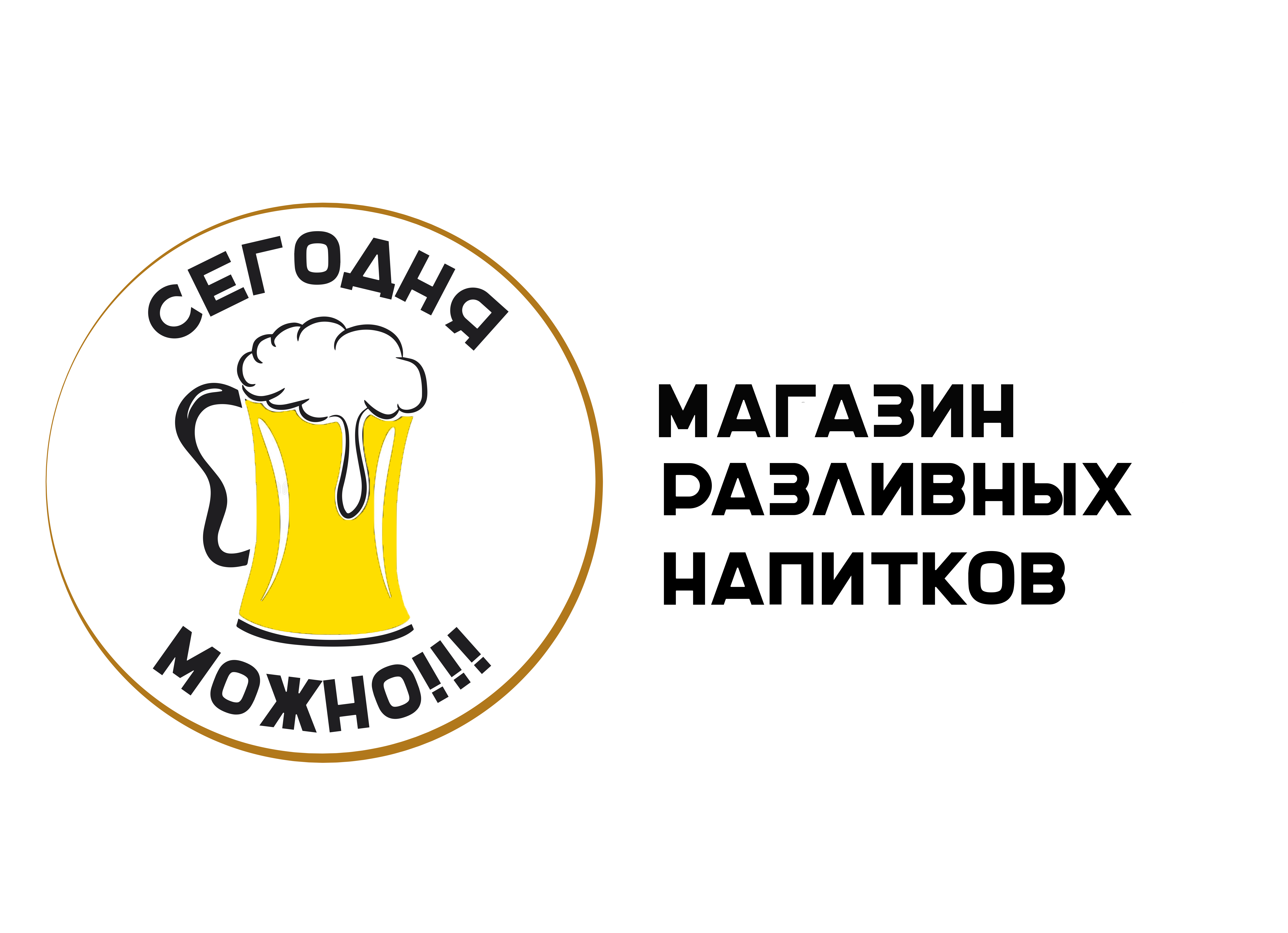 Магазин живого пива картинки